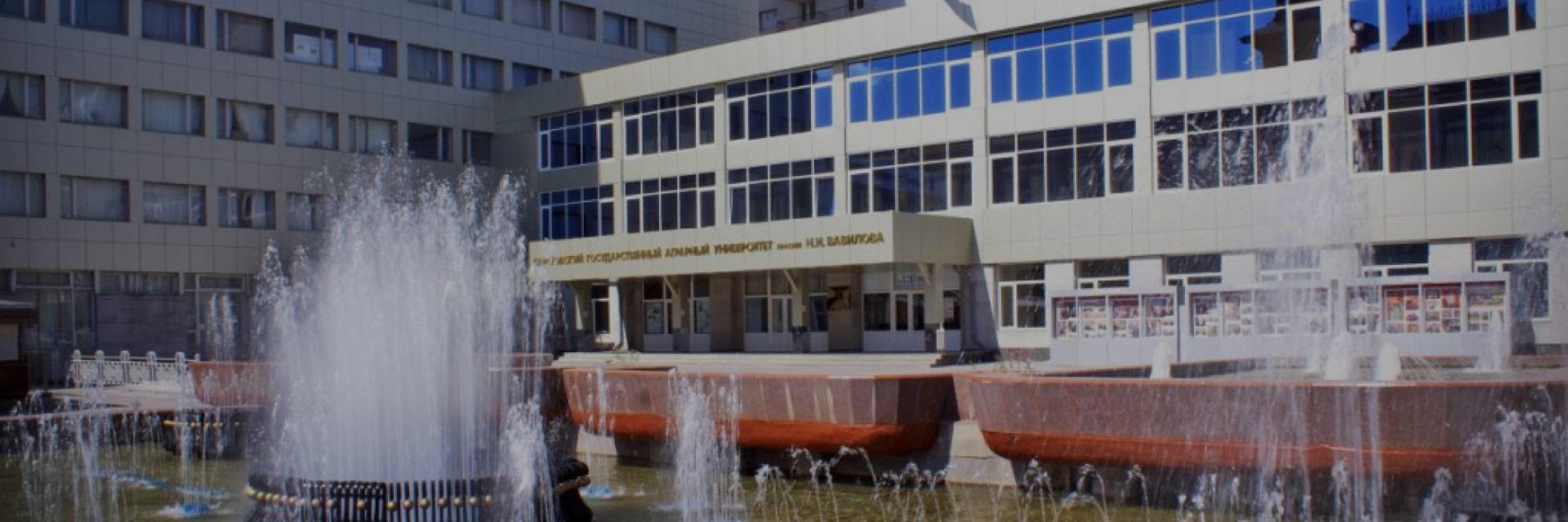 Saratov State Agrarian University